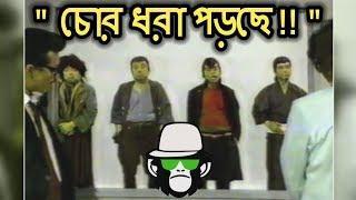 BANGLA FUN | COMEDY |FUNNY THIEF | KAISHYA | BANGLA DUBBING 2018