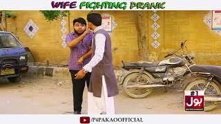 | Wife Fighting Prank | By Nadir Ali In | P4 Pakao | 2018