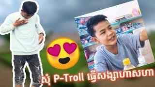 Call សុំ P-Troll ធ្វើសង្សាហាសហា Prank call | by Roth vlogger.