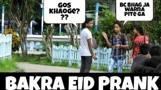 BAKRA EID SPECIAL PRANK ll 1st TIME IN INDIA || [ MOUZ PRANK] || PRANK IN KOLKATA