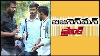 BusinessMan Funny Prank | Pranks in Telugu | Pranks in Hyderabad 2019 | FunPataka