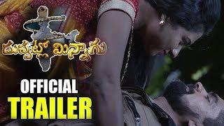Duppatlo Minnagu Movie Official Trailer || Latest Movie Trailers 2019 | Telugu Tv
