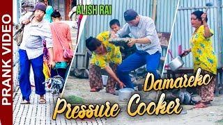 nepali prank Damareko pressure cooker  || (Gone wrong) || Alish Rai new latest nepali prank || ||