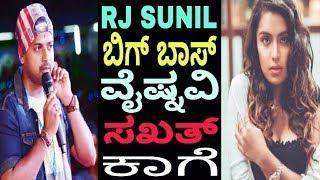 Rj sunil funny prank calls | bigg boss vaishnavi prank calls