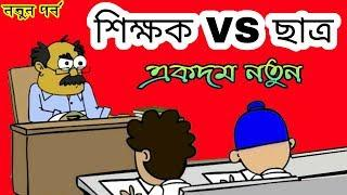 Bangla Cartoon Jokes | শিক্ষক VS ছাত্র | Funny Jokes Bangla Dubbing 2018 | Friend Talkies