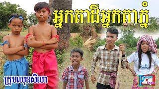 អ្នកតាដី អ្នកតាភ្នំ ពី koko ichi , New education video/funny kid video from Paje team