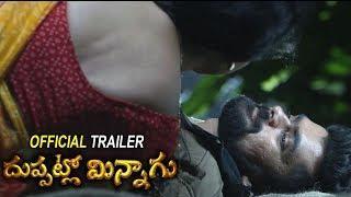 Duppatlo Minnagu Movie Trailer OFFICIAL | Latest Telugu Trailers 2019 | Filmylooks