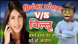 Priyanka Chopra V/S Billu | Very funny Comedy VIDEO | Talking tom funny videos billi ki Comedy