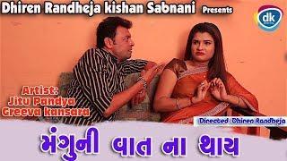 Mangu Ni Vaat Na Thaye | Greva Kansara | Jitu Pandya | Gujarati Funny Comedy Video