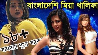 ???????????? ৩৬ থেকে ৪৪ || সানাই Interview of Breast implantation || Bangla funny interview of Sanay