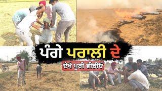 ਪੰਗੇ ਪਰਾਲੀ ਦੇ | Punjabi Funny Video | Full Comedy Scenes | Latest Punjabi Videos 2018