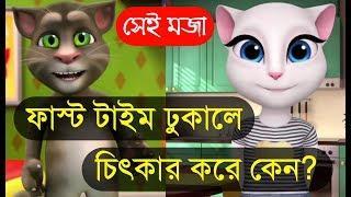 ফাস্ট টাইম ঢুকালে মেয়েরা চিৎকার করে কেন | Talking Tom Bangla Funny Video | Bangla talking Tom Pro