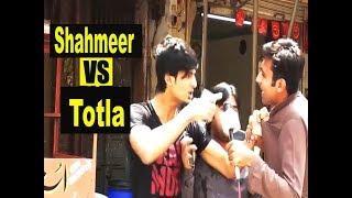 Shahmeer VS Totla | Who Is Better in Pranks | Lahore TV |Prank| Best Prank