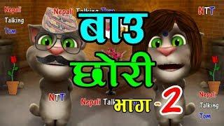 Nepali Talking Tom - BAU CHORI Comedy Video (बाउ छोरि) -Talking Tom Nepali Comedy Video