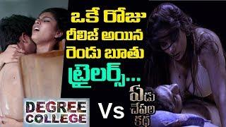 Degree College vs Yedu chepala katha movie trailers | Latest trailers 2019 |Friday Poster