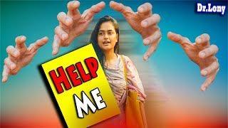 Bangladeshi Prank | Help Me | New Bangla Funny Video | Dr Lony Bangla Fun