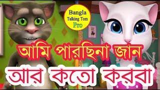 Tom And Angela Bangla New Funny Video_Talking Tom Bangla Funny Video 2018_EP 86|Bangla Talking Tom