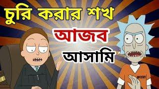 Ajob Asami Bangla Cartoon Jokes | New Funny Jokes Videos 2018 | Friend Talkies