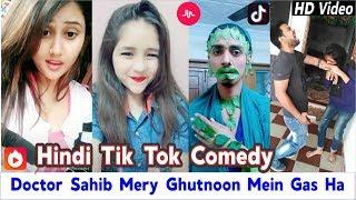 Doctor Sahib Mery Ghutno Mein Gas Ha | Most Funniest Tik Tok Comedy Videos Compilation Must Watch