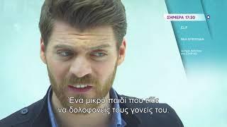 ELIF - trailer Τρίτη 2.10.2018