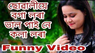 Kola aru Bogar Majot Suali Potua Kajia|| Funny Video In Assam || Guwahati Prank Star