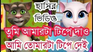 Tom And Angela Bangla New Funny Video_Talking Tom Bangla Funny Video 2018_EP 83_Bangla Talking Tom