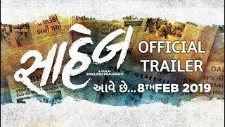 SAHEB | Official Trailer | 8th Feb 2019 | Malhar Thakar | Gujarati Upcoming Film