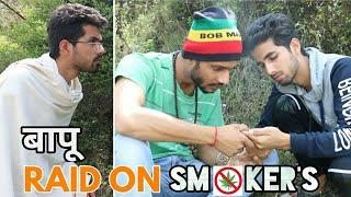 बापू  RAID ON '' SMOKER'S ???? ||FUNNY VIDEO ||KANGRA BOYS 2018