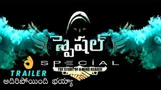 Ajay Special Movie Official Trailer | Latest Telugu Movie Trailers 2019 | Daily Culture