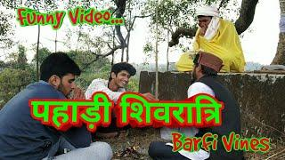 पहाड़ी शिवरात्रि | BARFI VINES |Kangra Comedy|Himachali Comedy|Pahari Funny Video|Pahadi Vines