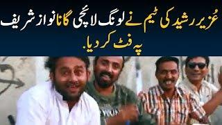 Laung Laachi Nawaz Sharif Funny Song | Nawaz Sharif Funny Video