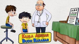 Bandbudh Aur Budbak - Episode 135 | Kaala Akshar Budh Barabar | Funny Hindi Cartoon For Kids
