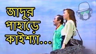 MAGIC HILL | KAISHYA | BANGLA FUNNY DUBBING 2018