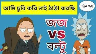 Bangla New Jokes | জজ VS বল্টু | Bangla Cartoon | Bangla Funny Jokes | New Video 2018