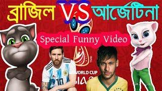 Brazil VS Argentina Bangla New Funny Video Cover By Bangla Talking Tom||Plus Point New VIdeo