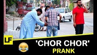 Chor Chor Prank- Pranks in Pakistan