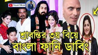 শ্রাবন্তির ৩য় বিয়ে || BANGLA FUNNY DUBBING #PEYAL OFFICIAL || SRABONTI 3RD MARRIAGE || JEET | KOEL
