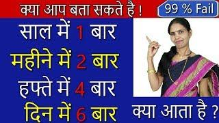 Funny Paheliyan | Bujho To Jane | Brain Teasers | Common Sense Question | Riddles | IQ Test |