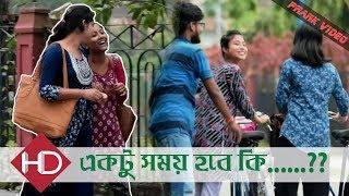 একটু সময় হবে কি......?? || Akward Talking ||  বাংলা মজার ভিডিও || Bengali Prank || TBP™
