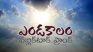 Endaakalam Public Talk Prank PROMO   Pranks in Telugu   Pranks in Hyderabad 2019   AlmostFun