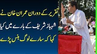 PTI Imran Khan Speech Today Funny Comments About Shahbaz Sharif During Narowal Jalsa