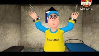 Police Di Bhain Nahi Van || Happy Sheru || Funny Cartoon Animation || MH One