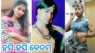 New odia funny & comedy tiktok musically videos. New odia songs tik tok videos. Latest tiktok odia