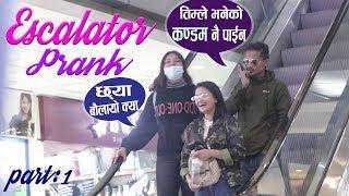 Nepali Prank  तिम्ले भन्या कण्डम नै पाईन-Best  Escalator Prank In Nepal / Epic Reaction Wow Nepal