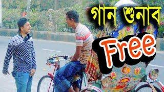 New Bangla #Funny Video | Rap Song Prank Video | New Video 2018 | #DrLony #Bangla Fun