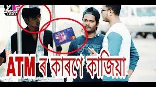 Funny ATM prank in Assam || Guwahati Prank Star || 1st time in Assam