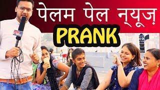 OTHER LANGUAGE REPORTER PRANK   PELAM PEL NEWS   Pranks in India   Natkhat Shady