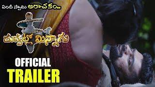 Duppatlo Minnagu Movie Official Trailer || Yandamuri Veerendranath || Telugu Trailers || NSE