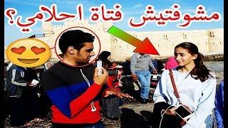 "مقلب "" حد شاف فتاة احلامي؟ "" -  Where is my dream girl? prank"
