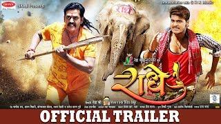 RADHE | OFFICIAL TRAILER | Ravi Kishan, Arvind Akela Kallu, Neha Shree, Priyanka|Bhojpuri Movie 2018